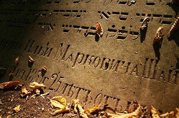 Cmentarz karaimski #ukraina